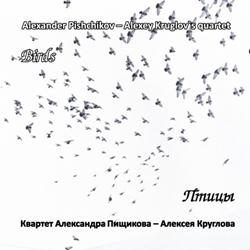 Квартет Александра Пищикова — Алексея Круглова. Птицы/ Alexander Pishchikov — Alexey Kruglov's quartet. Birds